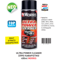 morris ultra power cleaner